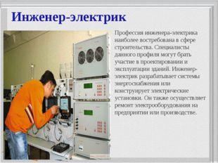 Инженер-электрик Профессия инженера-электрика наиболее востребована в сфере с