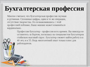 Бухгалтерская профессия Многие считают, что бухгалтерская профессия скучная и