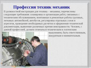 Профессия техник механик В должностной инструкции для техника – механика, пер