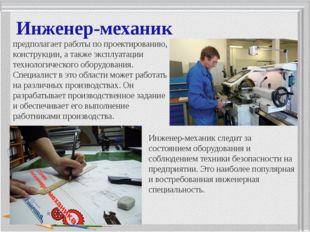 Инженер-механик предполагает работы по проектированию, конструкции, а также э