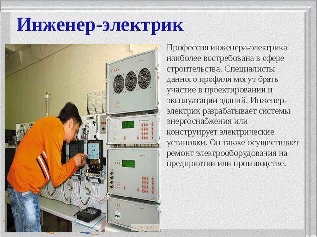 Инженер-электрик Профессия инженера-электрика наиболее востребована в сфере с...