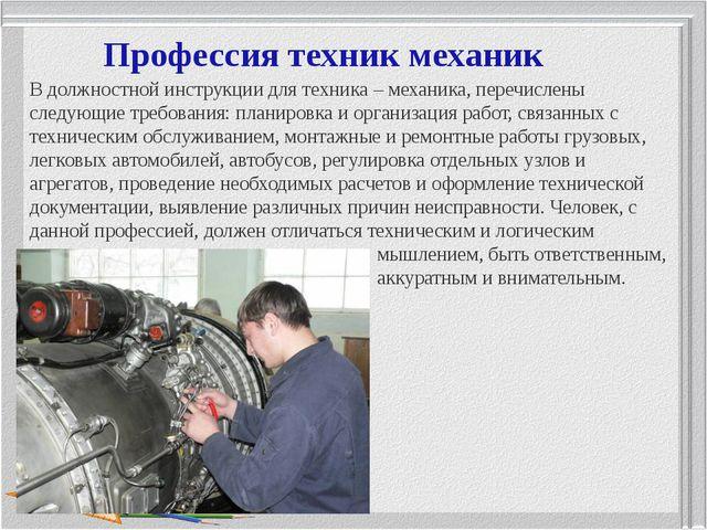 Профессия техник механик В должностной инструкции для техника – механика, пер...