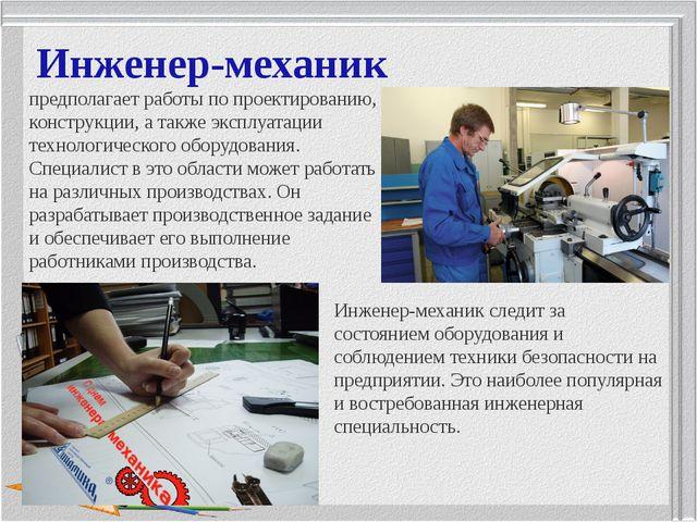 Инженер-механик предполагает работы по проектированию, конструкции, а также э...