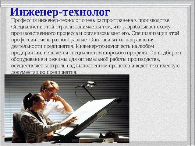 Инженер-технолог Профессия инженер-технолог очень распространена в производст...