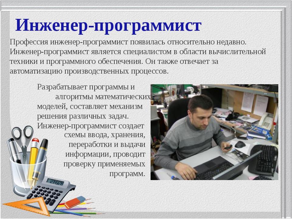 Инженер-программист Профессия инженер-программист появилась относительно неда...