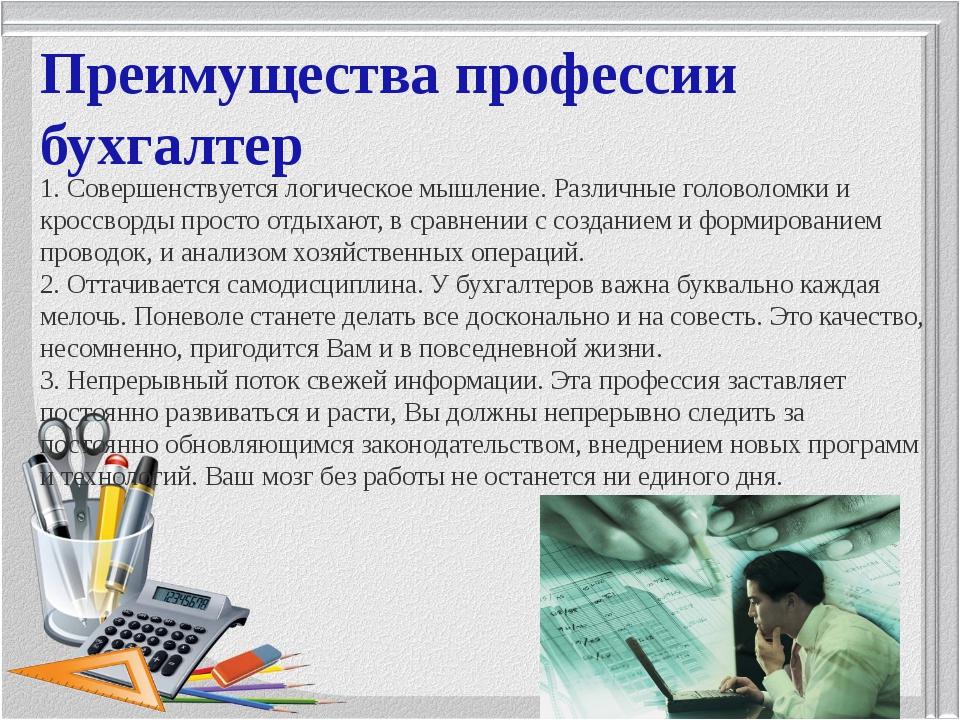 Преимущества профессии бухгалтер 1. Совершенствуется логическое мышление. Раз...