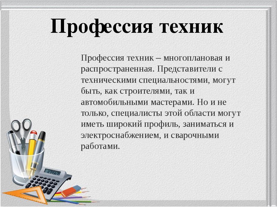 Профессия техник Профессия техник – многоплановая и распространенная. Предста...