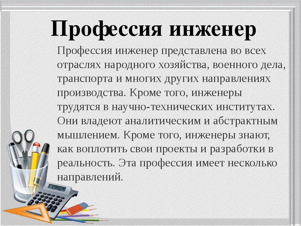 Профессия инженер Профессия инженер представлена во всех отраслях народного х...