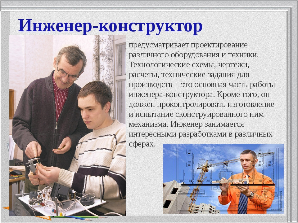 Инженер-конструктор предусматривает проектирование различного оборудования и...