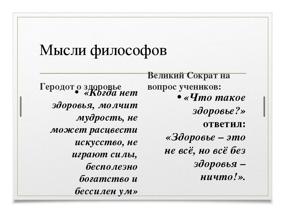 Мысли философов Геродот о здоровье «Когда нет здоровья, молчит мудрость, не м...