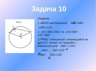 Решение: 1. АОС-центральный, АОС=АВС UАВС=110˚. 2. UАС=360-UАВС,т.е. UАС=360˚