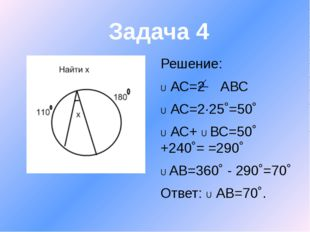 Решение: U АС=2 АВС U АС=2∙25˚=50˚ U АС+ U ВС=50˚ +240˚= =290˚ U АВ=360˚ - 29