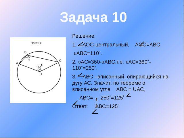 Решение: 1. АОС-центральный, АОС=АВС UАВС=110˚. 2. UАС=360-UАВС,т.е. UАС=360˚...