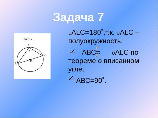 UАLC=180˚,т.к. UАLC –полуокружность. АВС= ∙ UАLC по теореме о вписанном угле....