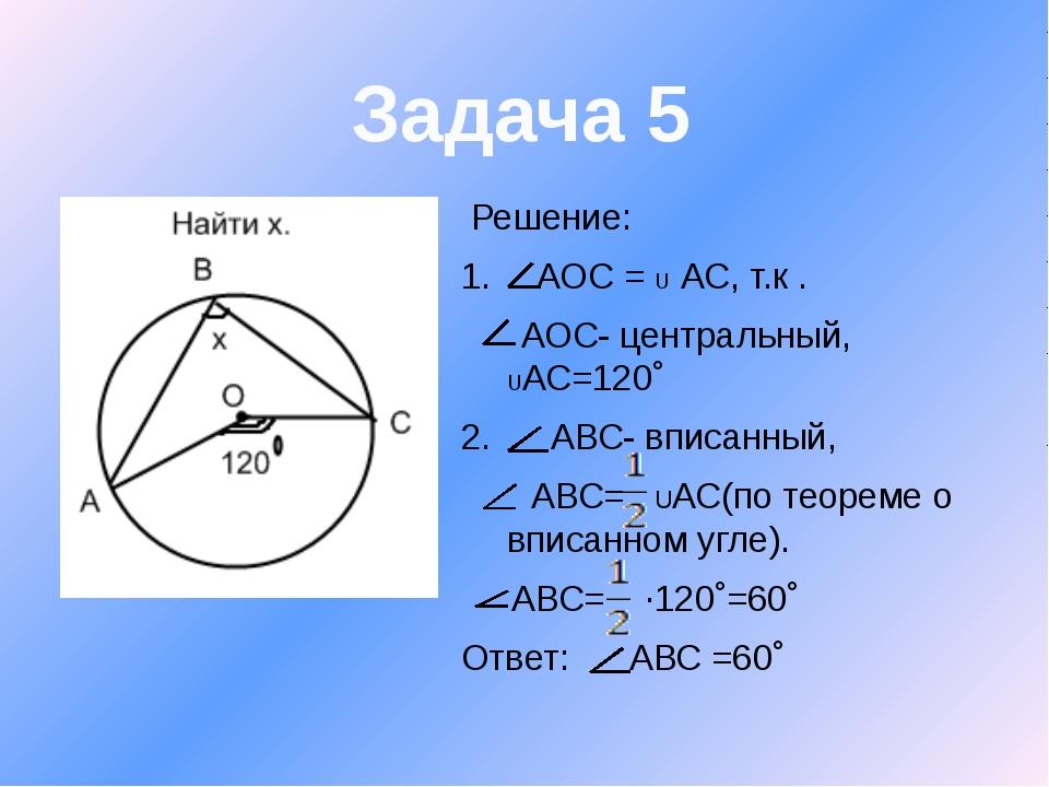 Решение: АОС = U АС, т.к . АОС- центральный, UАС=120˚ 2. АВС- вписанный, АВС...