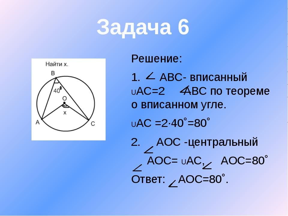 Решение: 1. АВС- вписанный UАС=2 АВС по теореме о вписанном угле. UАС =2∙40˚=...