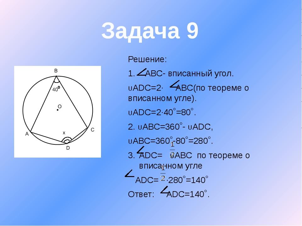 Решение: 1. АВС- вписанный угол. UАDС=2∙ АВС(по теореме о вписанном угле). UА...
