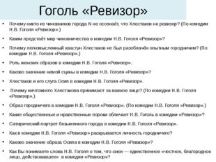 Гоголь «Ревизор» Почему никто из чиновников города N не осознаёт, что Хлестак