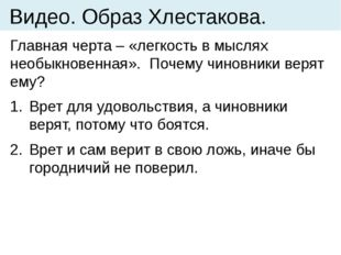 Видео. Образ Хлестакова. Главная черта – «легкость в мыслях необыкновенная».