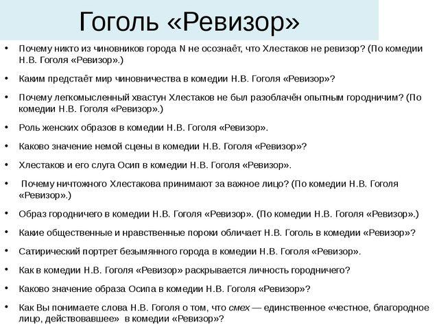 Гоголь «Ревизор» Почему никто из чиновников города N не осознаёт, что Хлестак...
