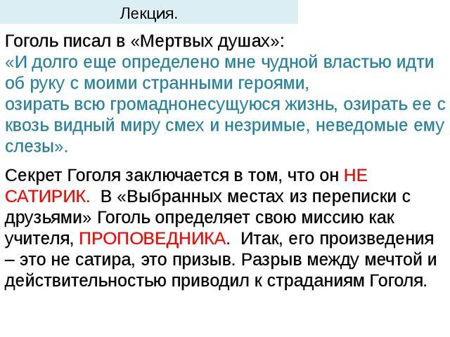 Лекция. Гоголь писал в «Мертвых душах»: «Идолгоещеопределеномнечуднойвл...