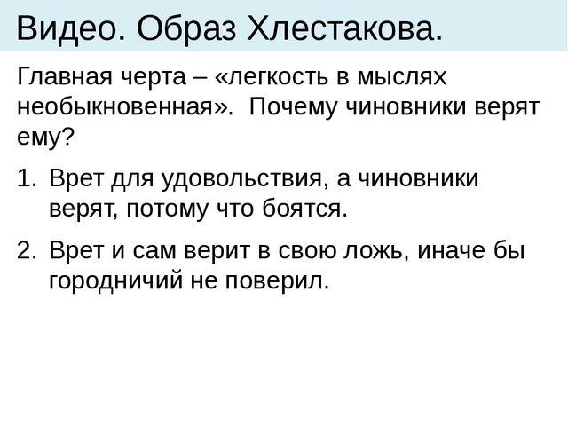 Видео. Образ Хлестакова. Главная черта – «легкость в мыслях необыкновенная»....