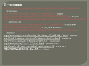 Источники http://www.kukuzya.ru/page/pelenanie-malysha-instruktsiya-v-kartink