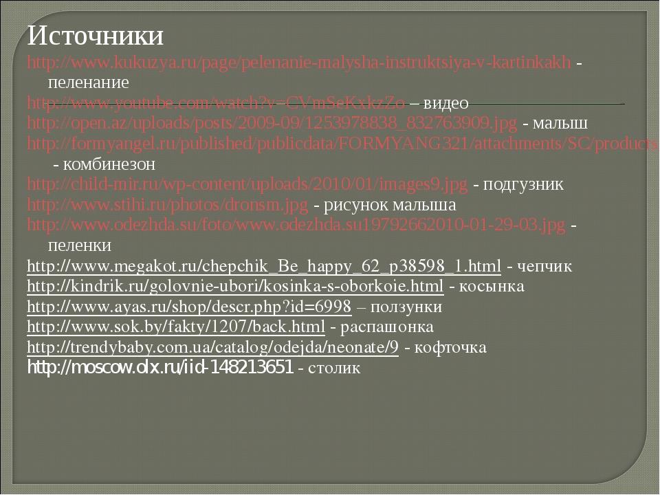 Источники http://www.kukuzya.ru/page/pelenanie-malysha-instruktsiya-v-kartink...