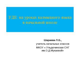 УДЕ на уроках калмыцкого языка в начальной школе Шараева Л.Б., учитель началь