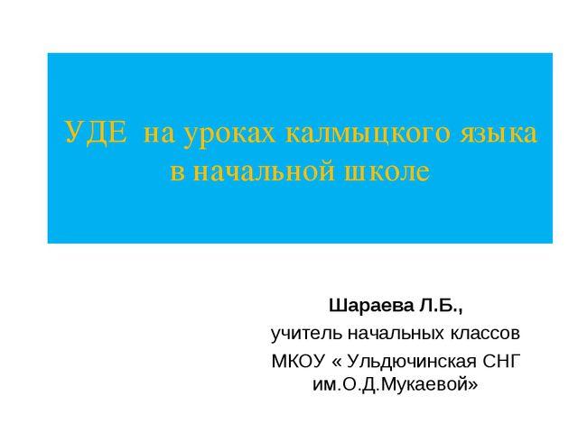 УДЕ на уроках калмыцкого языка в начальной школе Шараева Л.Б., учитель началь...