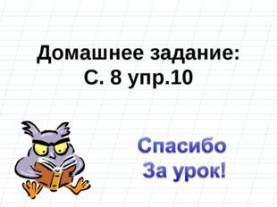 Домашнее задание: С. 8 упр.10