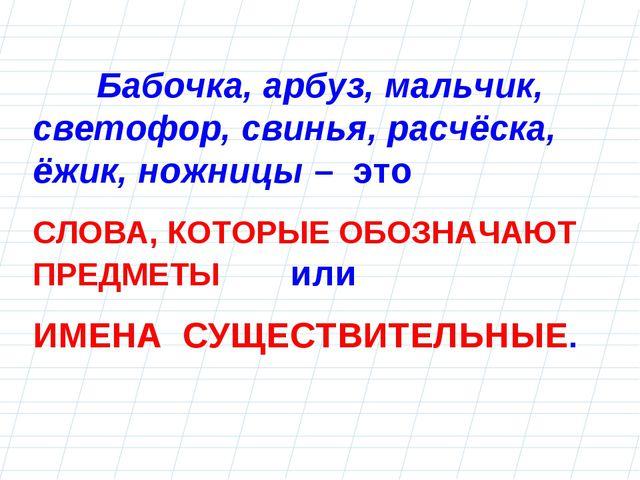 Конспект урока по фгос школа россии