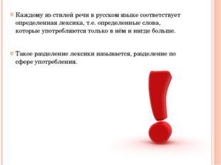Каждому из стилей речи в русском языке соответствует определенная лексика, т.