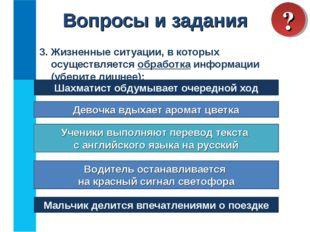 3. Жизненные ситуации, в которых осуществляется обработка информации (уберите