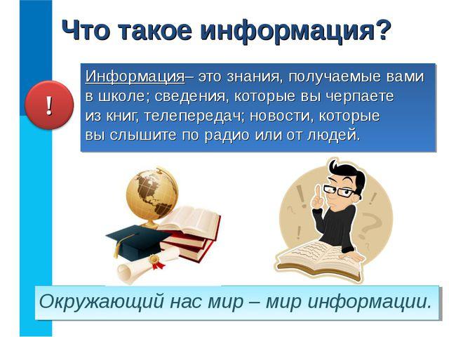 Информация– это знания, получаемые вами в школе; сведения, которые вы черпает...