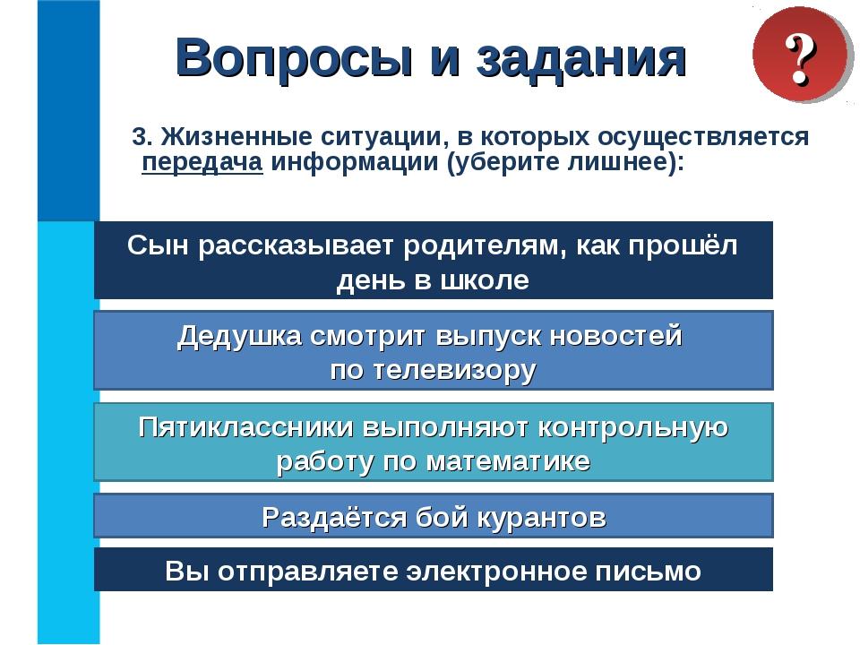 3. Жизненные ситуации, в которых осуществляется передача информации (уберите...