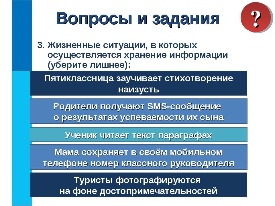 3. Жизненные ситуации, в которых осуществляется хранение информации (уберите...