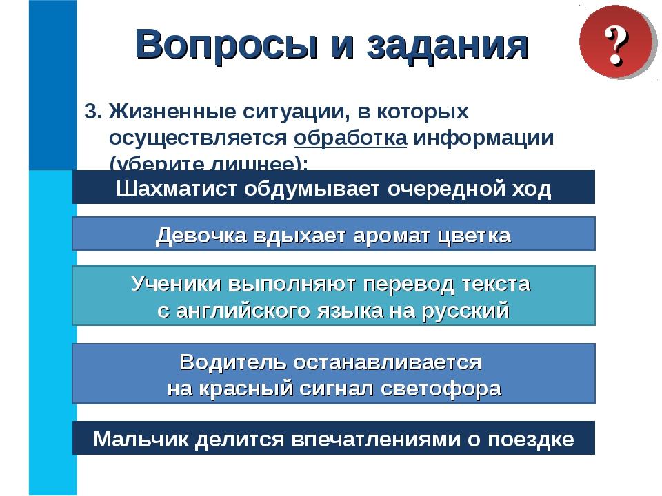 3. Жизненные ситуации, в которых осуществляется обработка информации (уберите...