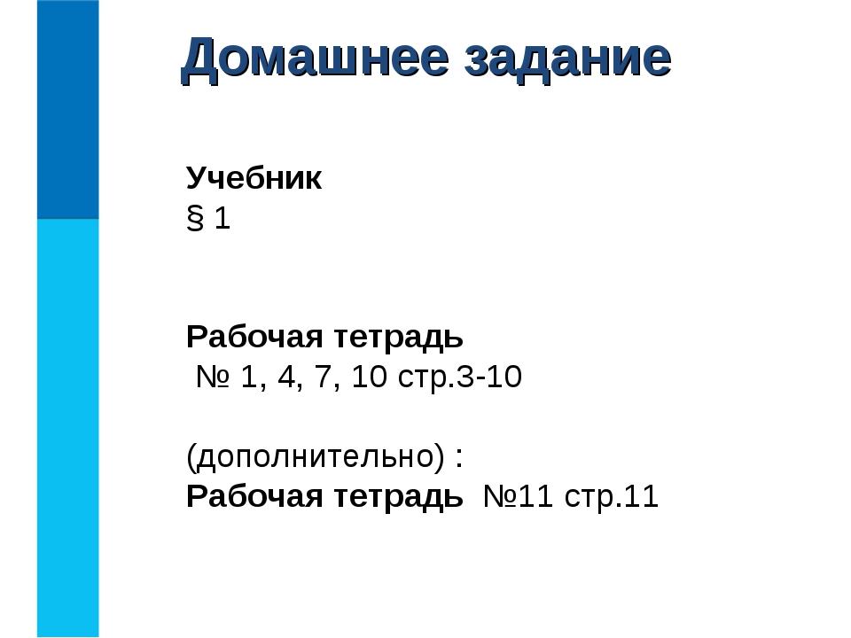 Домашнее задание Учебник § 1 Рабочая тетрадь № 1, 4, 7, 10 стр.3-10 (дополнит...