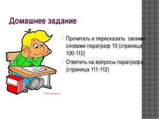 Домашнее задание Прочитать и пересказать своими словами параграф 10 (страница
