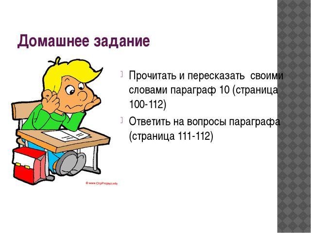 Домашнее задание Прочитать и пересказать своими словами параграф 10 (страница...