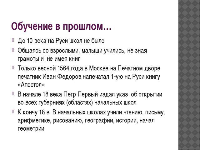 Обучение в прошлом… До 10 века на Руси школ не было Общаясь со взрослыми, мал...