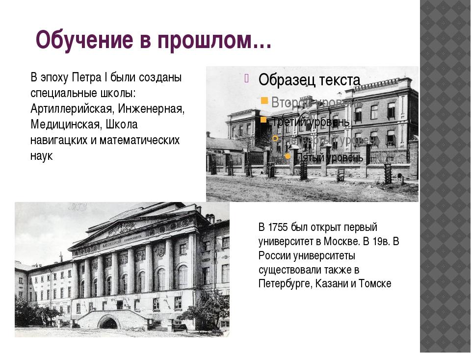 Обучение в прошлом… В эпоху Петра I были созданы специальные школы: Артиллери...