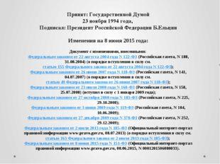 Принят: Государственной Думой 23 ноября 1994 года, Подписал: Президент Россий