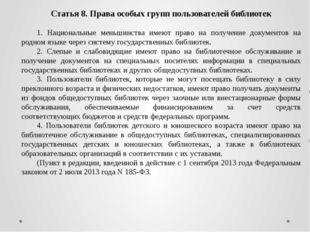 Статья 8. Права особых групп пользователей библиотек 1. Национальные меньшинс