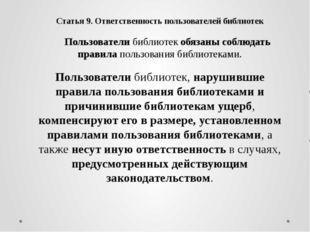 Статья 9. Ответственность пользователей библиотек Пользователи библиотек обяз