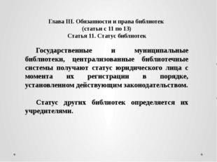 Глава III. Обязанности и права библиотек (статьи с 11 по 13) Статья 11. Стату