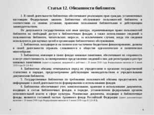 Статья 12. Обязанности библиотек 1. В своей деятельности библиотеки обеспечив