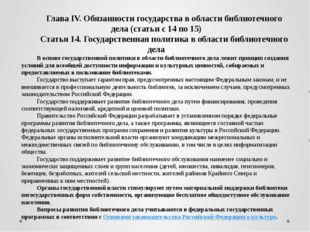 Глава IV. Обязанности государства в области библиотечного дела (статьи с 14 п