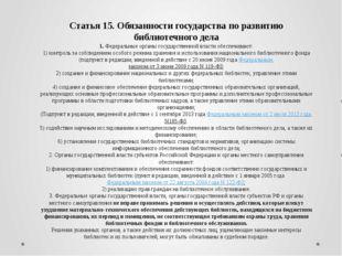 Статья 15. Обязанности государства по развитию библиотечного дела 1. Федераль